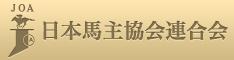 日本馬主協会連合会(JOA)